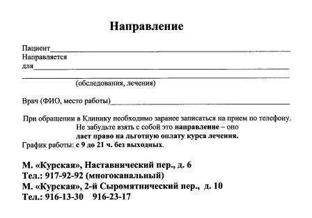 Г орел поликлиника советского района
